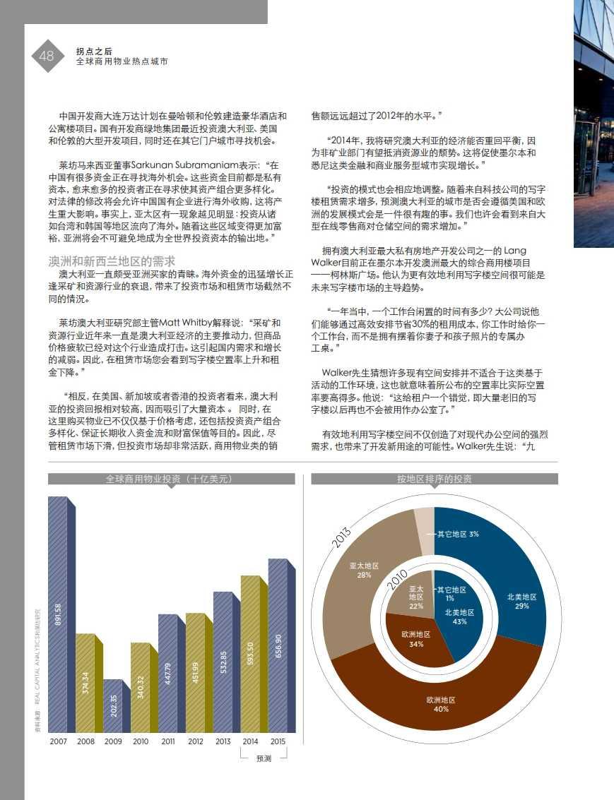 2014财富报告_048