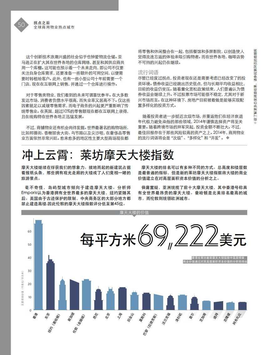 2014财富报告_050