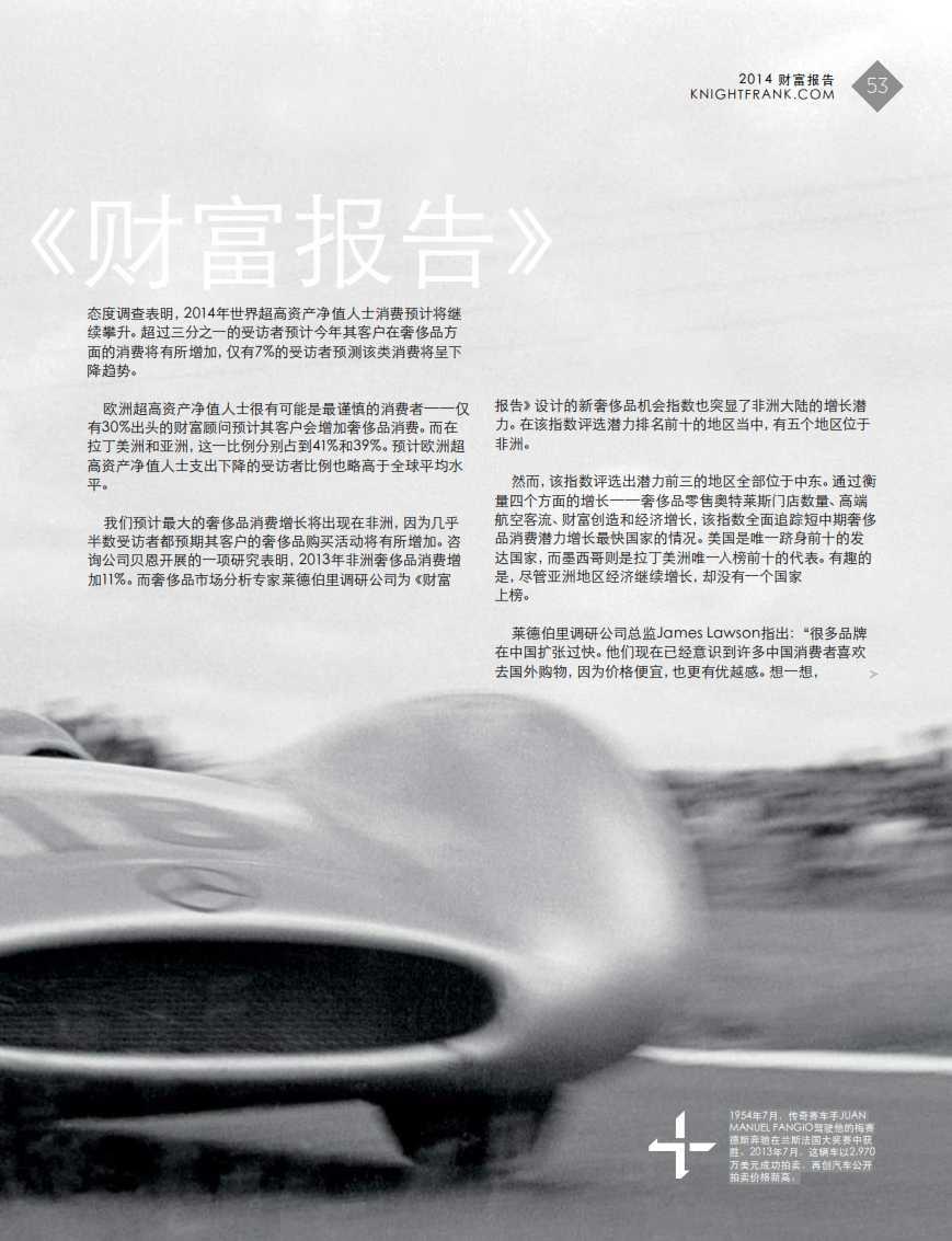2014财富报告_053