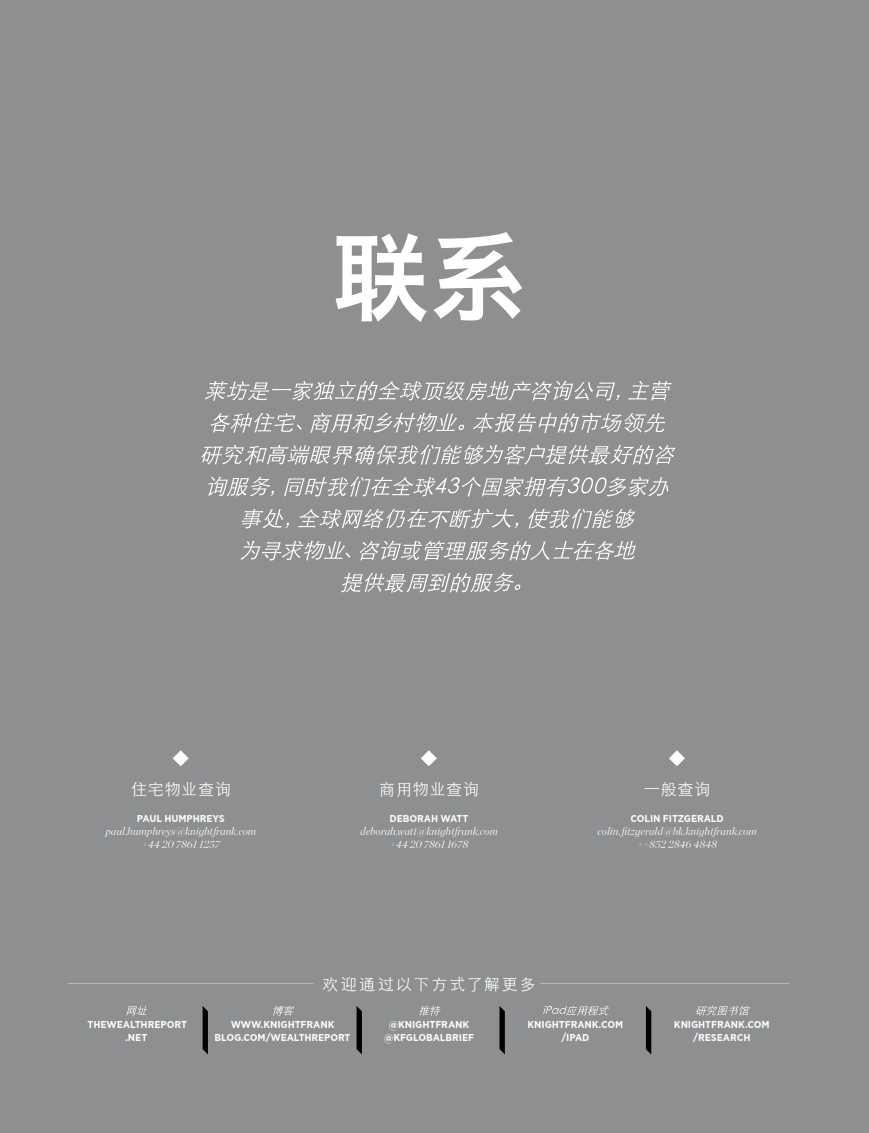 2014财富报告_066