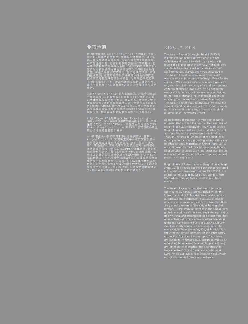2014财富报告_067