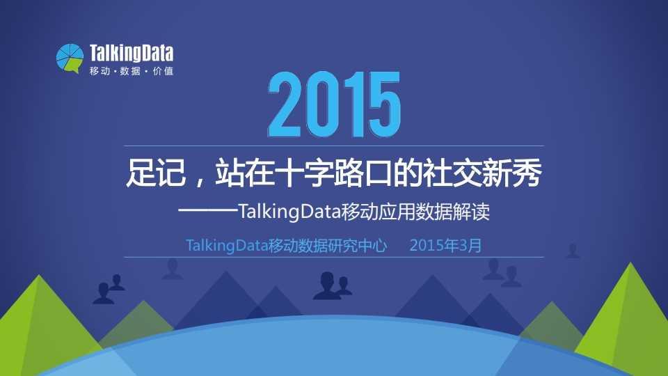 TalkingData-足记,站在十字路口的社交新秀[2]_001