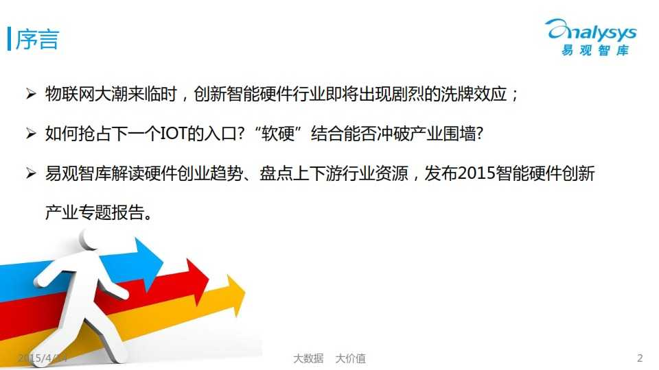 中国创新智能硬件产业专题研究报告2015_002