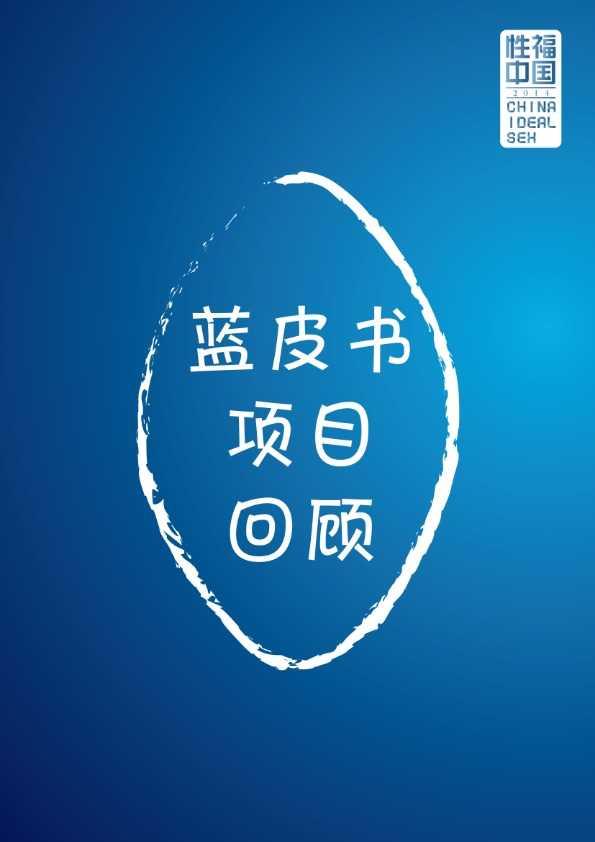 性福中国蓝皮书_002