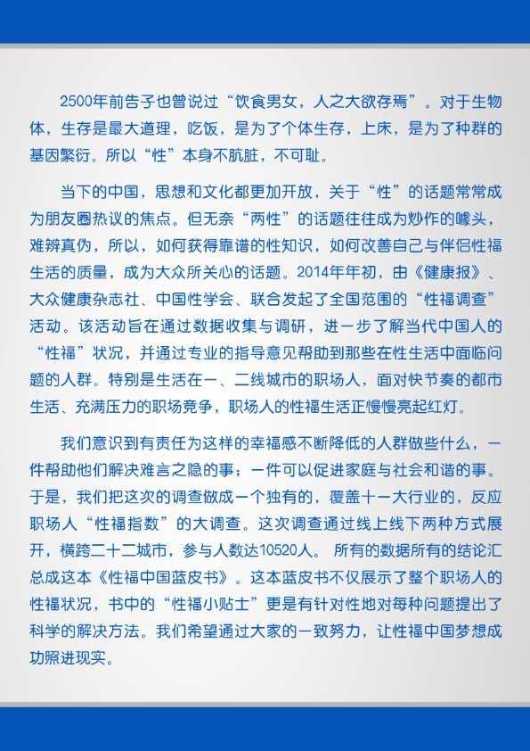 性福中国蓝皮书_003