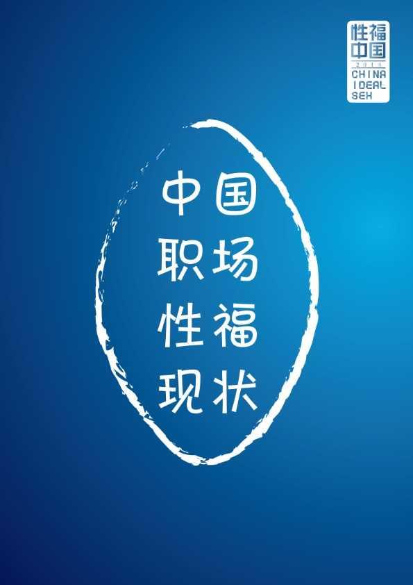 性福中国蓝皮书_004
