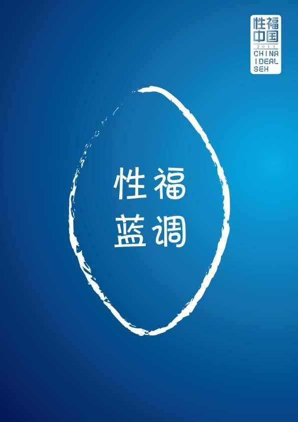 性福中国蓝皮书_024