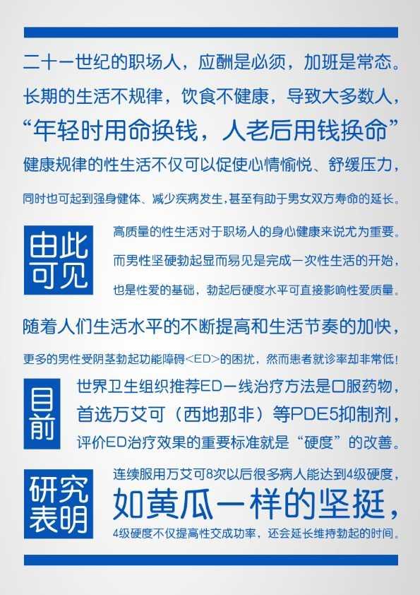 性福中国蓝皮书_025