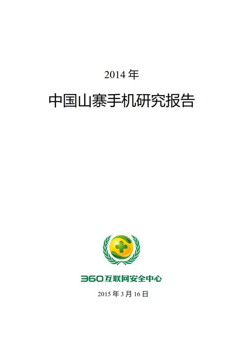 2014年中国山寨手机研究报告_001