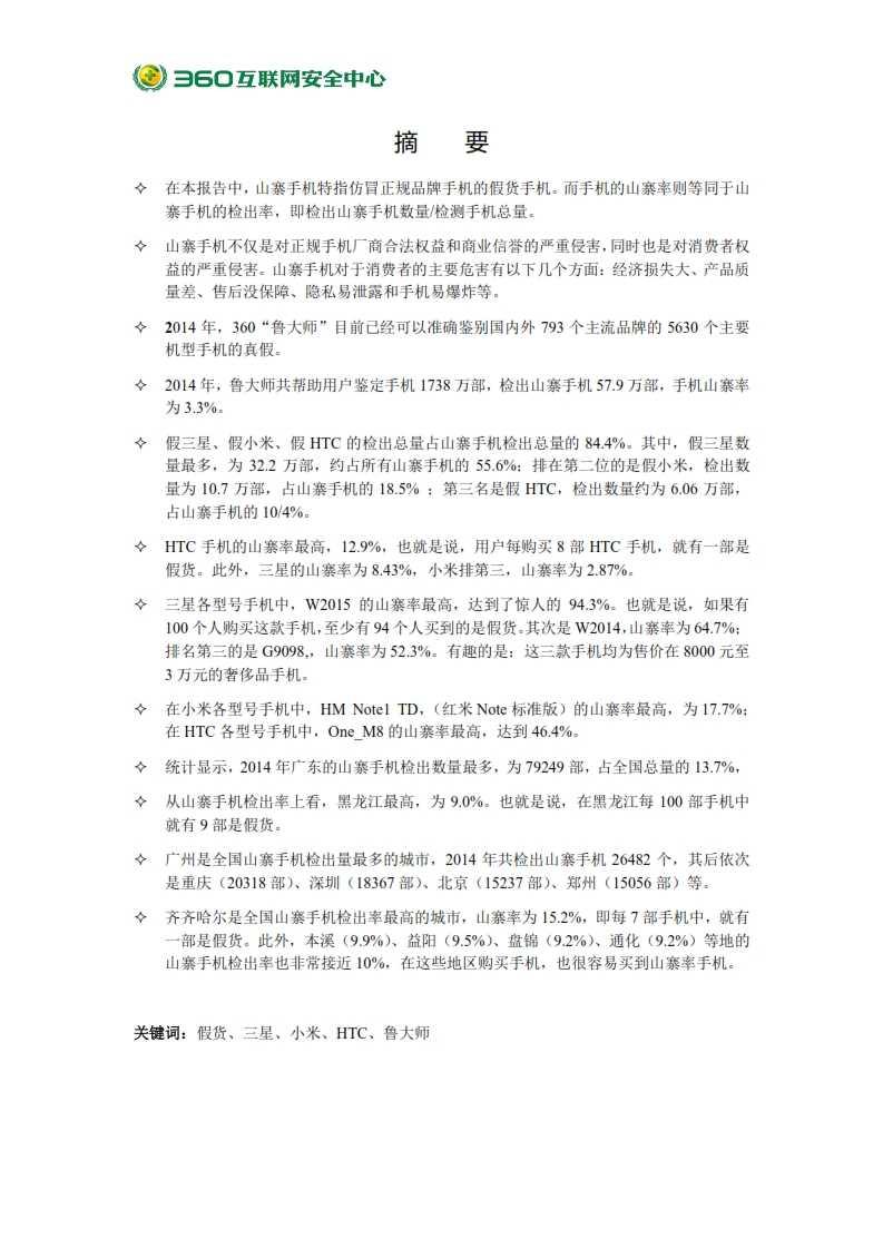 2014年中国山寨手机研究报告_002