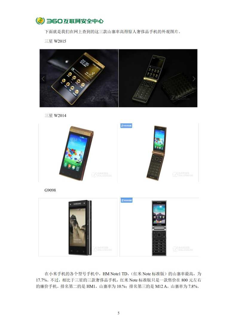 2014年中国山寨手机研究报告_008