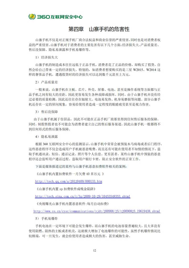 2014年中国山寨手机研究报告_015