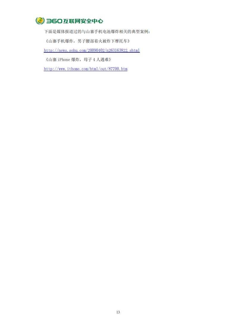 2014年中国山寨手机研究报告_016