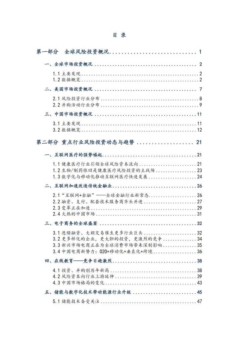 2014年度全球风险投资与趋势报告-资本实验室-f_003