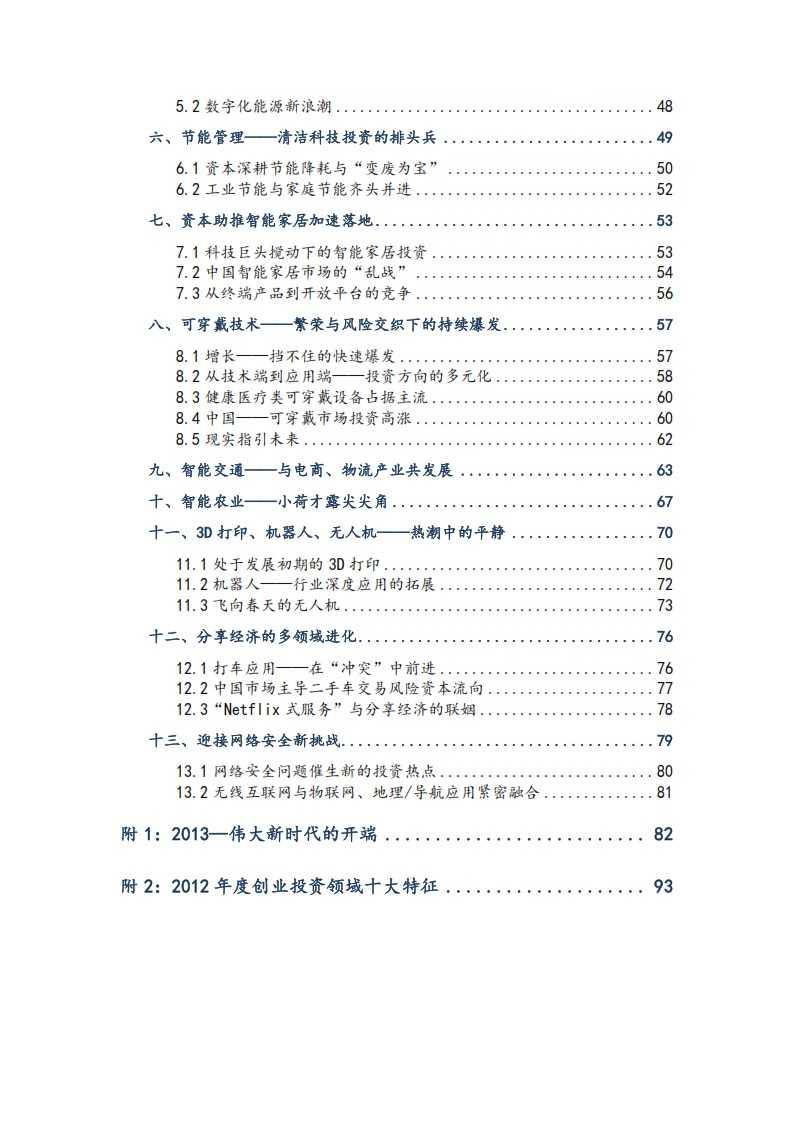 2014年度全球风险投资与趋势报告-资本实验室-f_004