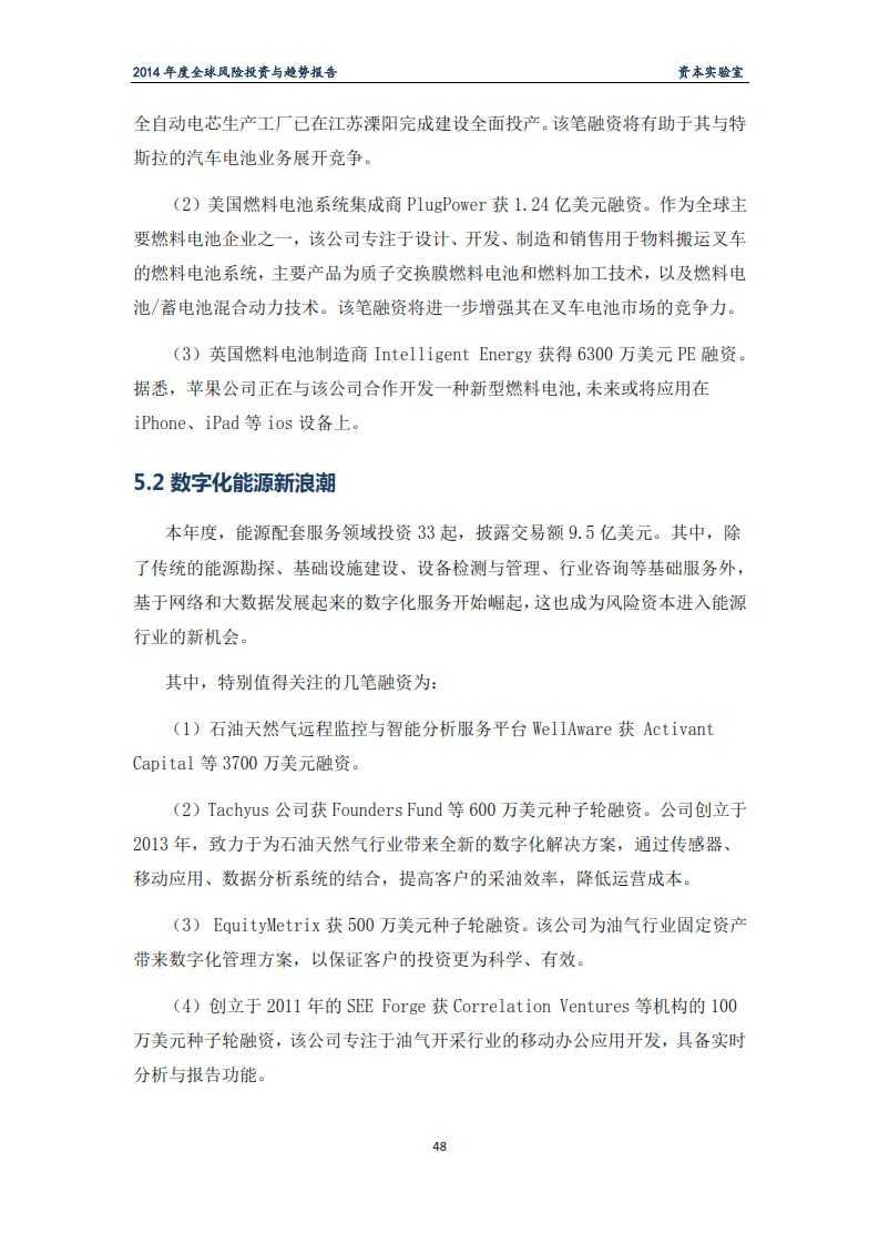 2014年度全球风险投资与趋势报告-资本实验室-f_052