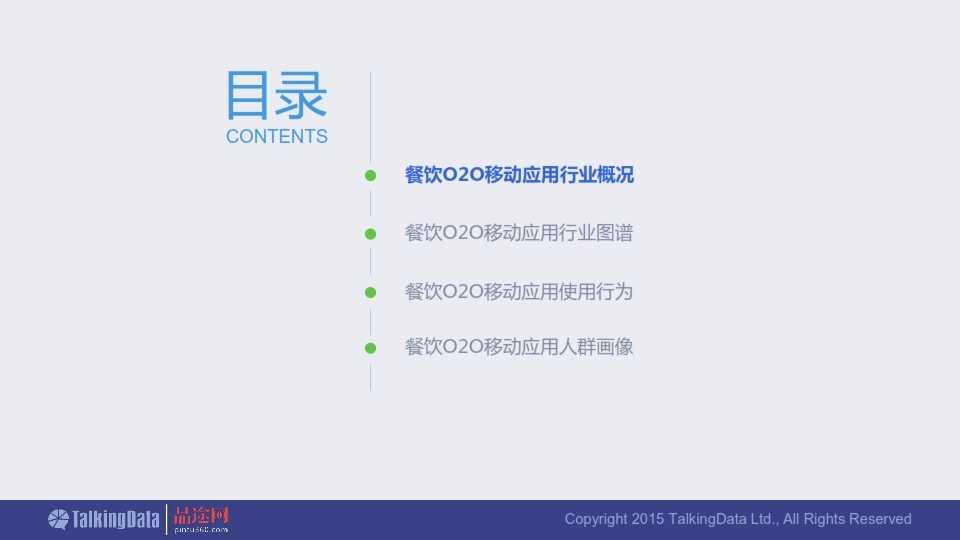 TalkingData-2015年餐饮O2O移动应用行业报告0407_002