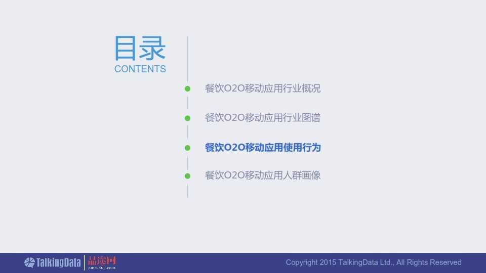 TalkingData-2015年餐饮O2O移动应用行业报告0407_019