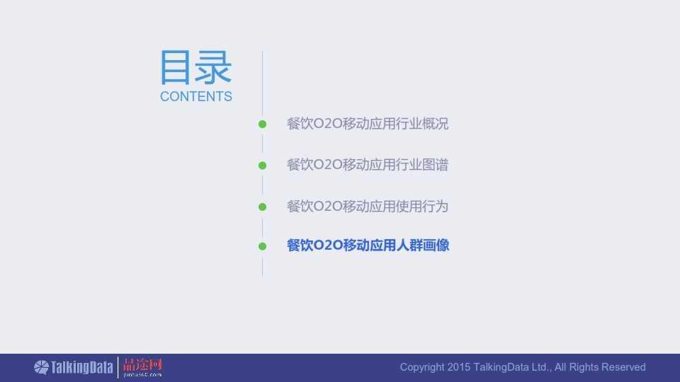 TalkingData-2015年餐饮O2O移动应用行业报告0407_029