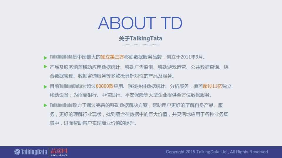 TalkingData-2015年餐饮O2O移动应用行业报告0407_038