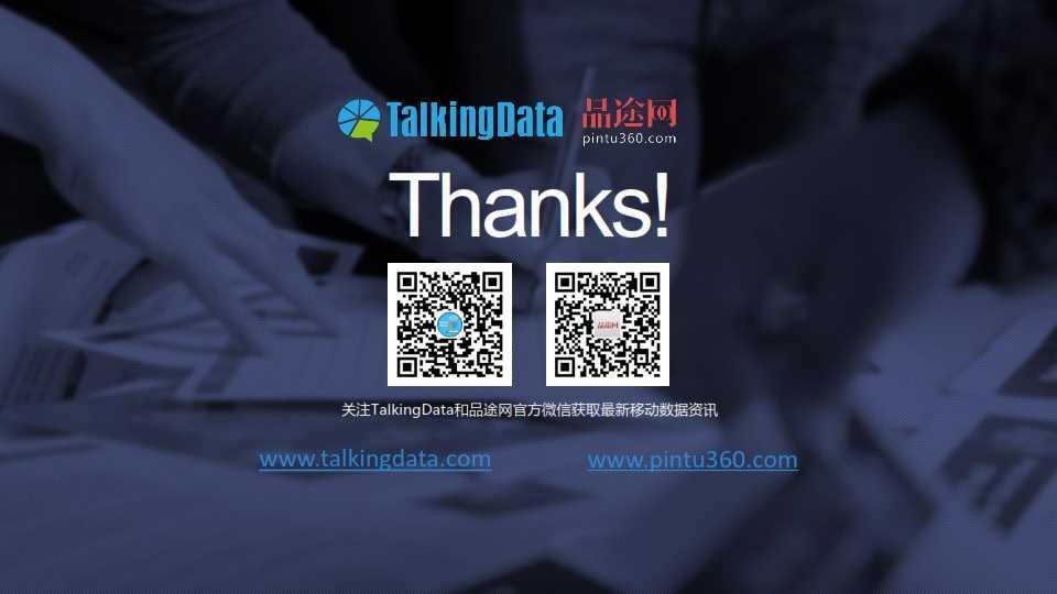 TalkingData-2015年餐饮O2O移动应用行业报告0407_040