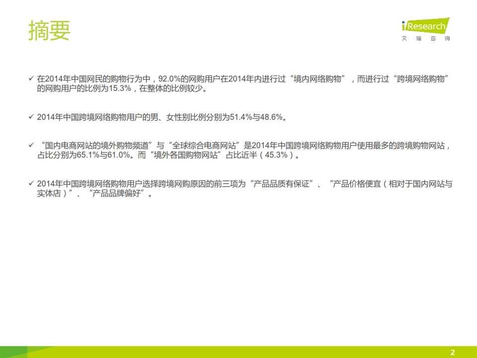 iResearch-2015年中国跨境网络购物用户研究报告简版_002