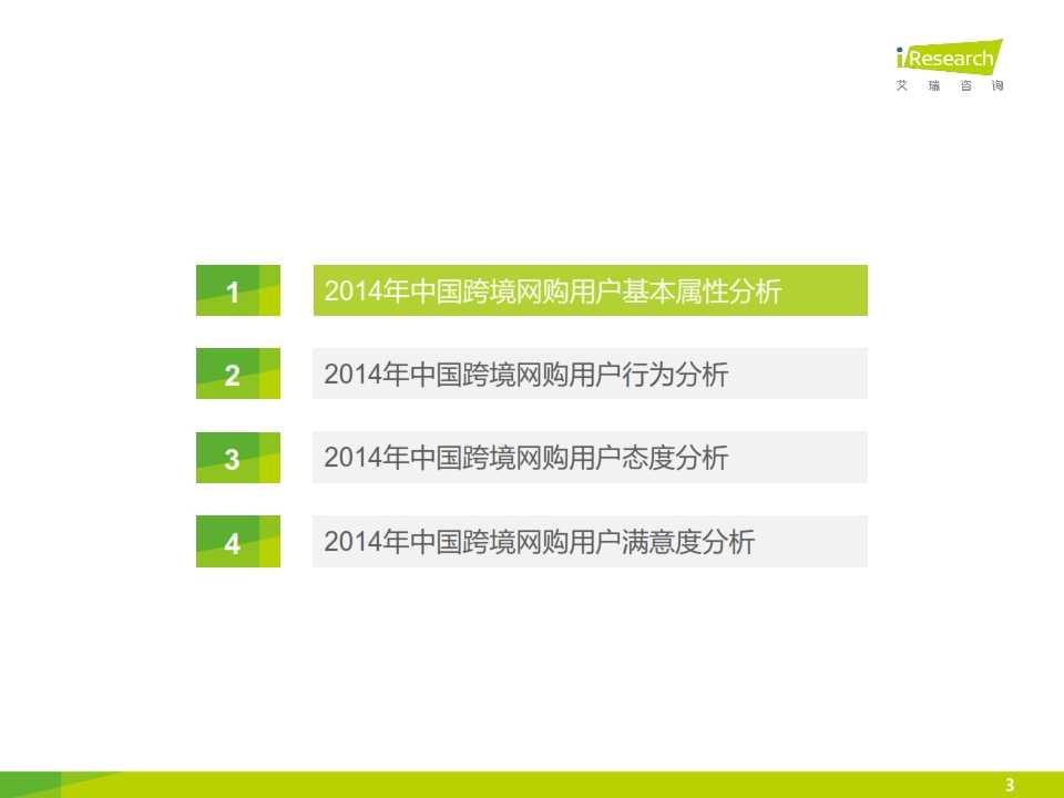iResearch-2015年中国跨境网络购物用户研究报告简版_003