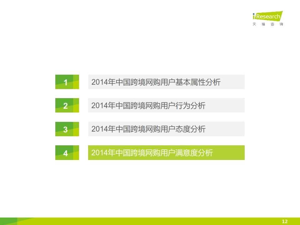iResearch-2015年中国跨境网络购物用户研究报告简版_012