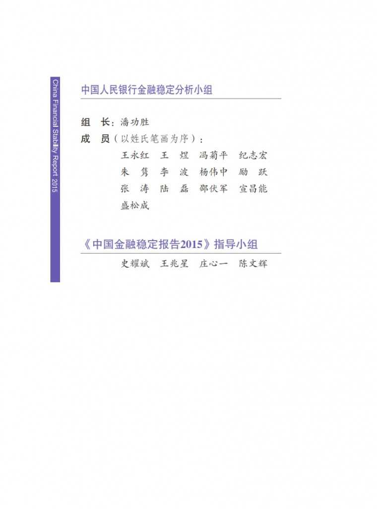 中国人民银行:2015年中国金融稳定报告_002