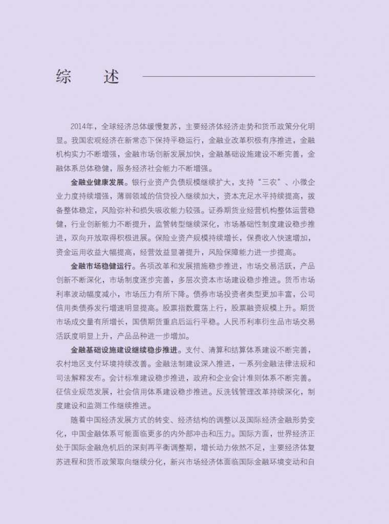 中国人民银行:2015年中国金融稳定报告_004