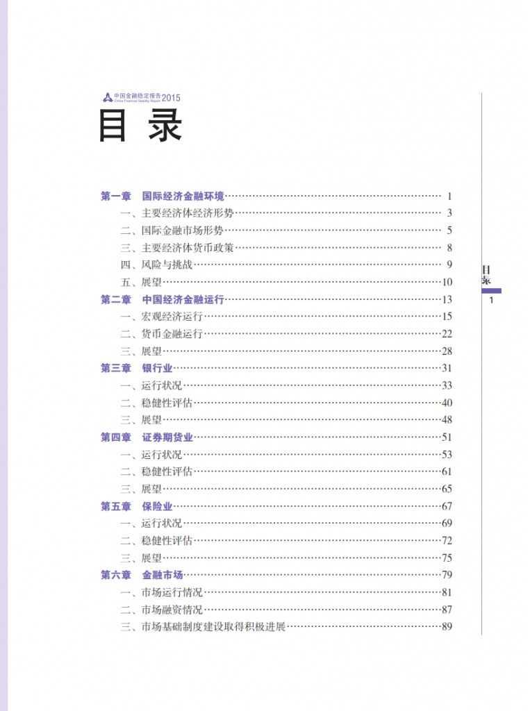中国人民银行:2015年中国金融稳定报告_007