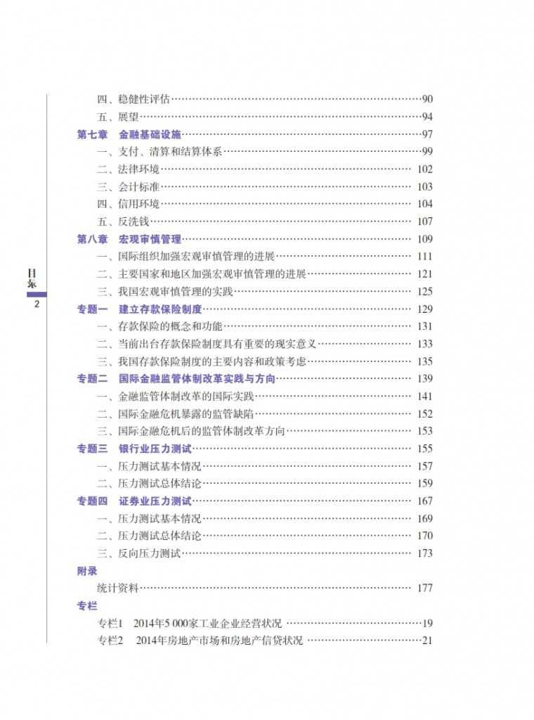 中国人民银行:2015年中国金融稳定报告_008