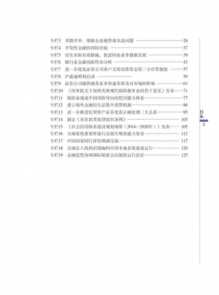 中国人民银行:2015年中国金融稳定报告_009