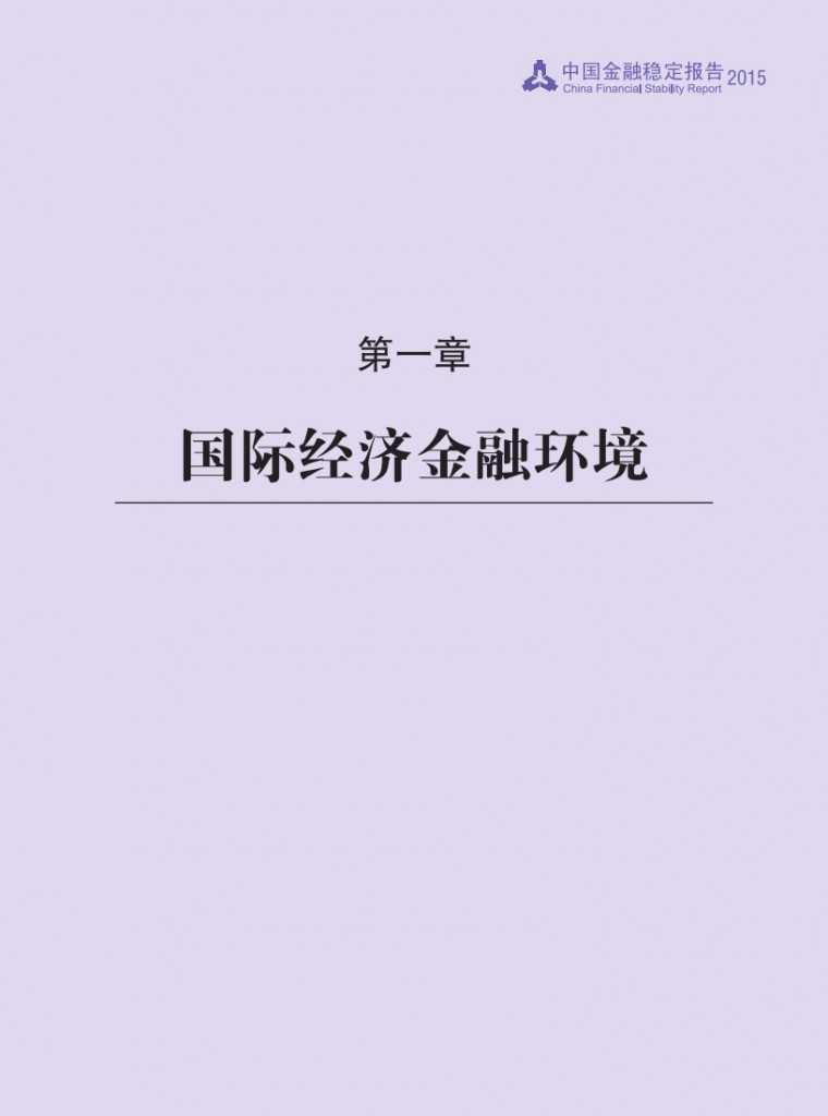 中国人民银行:2015年中国金融稳定报告_010