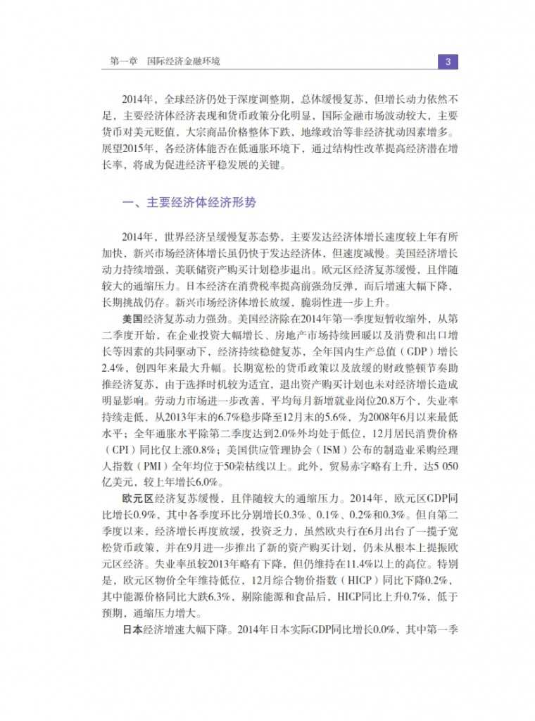 中国人民银行:2015年中国金融稳定报告_012