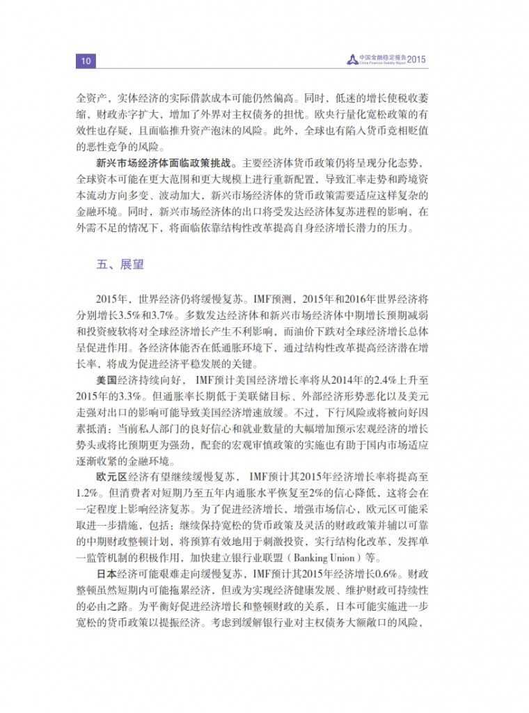中国人民银行:2015年中国金融稳定报告_019