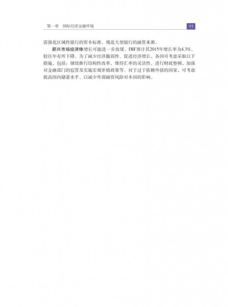 中国人民银行:2015年中国金融稳定报告_020