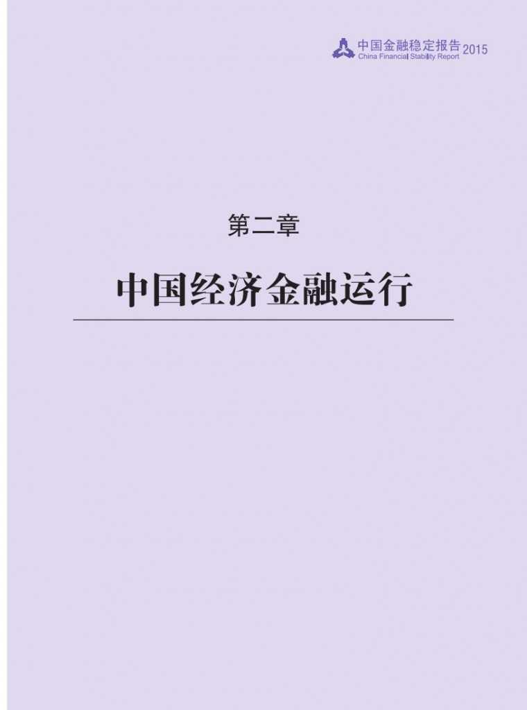 中国人民银行:2015年中国金融稳定报告_022