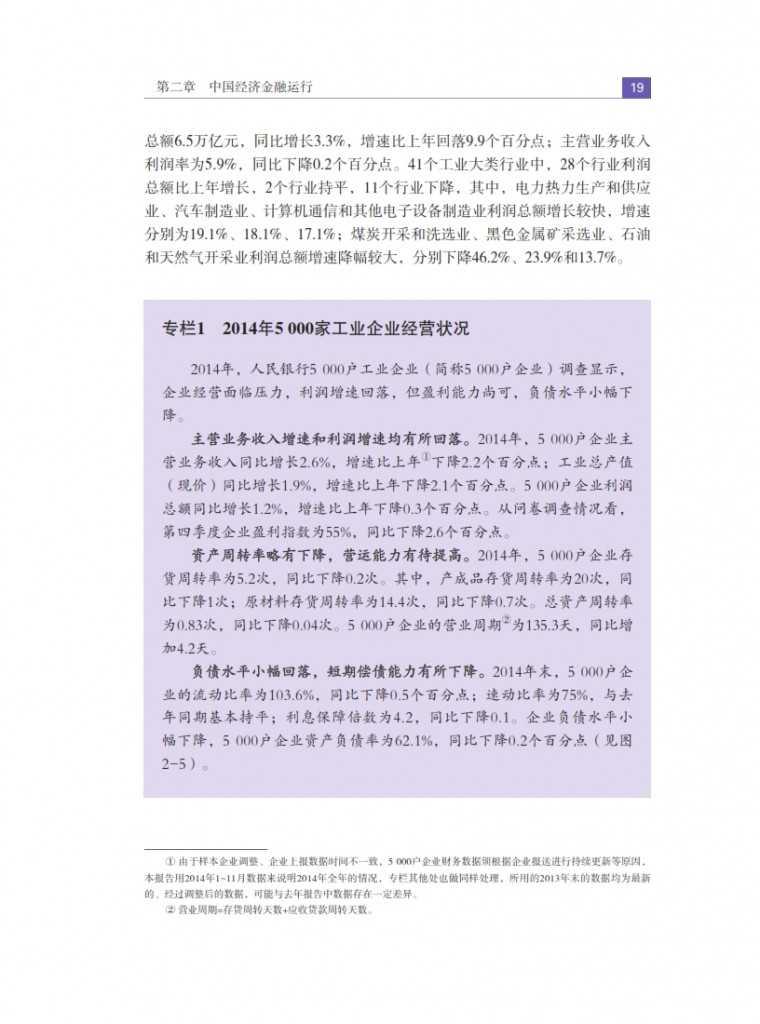 中国人民银行:2015年中国金融稳定报告_028
