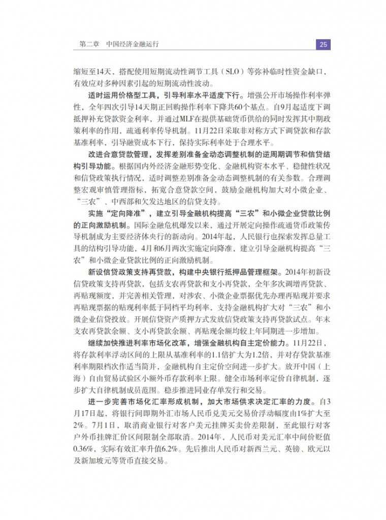 中国人民银行:2015年中国金融稳定报告_034