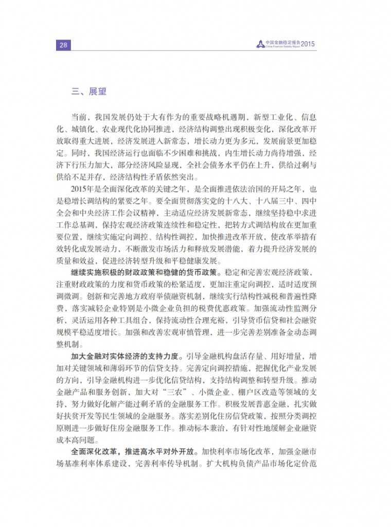 中国人民银行:2015年中国金融稳定报告_037