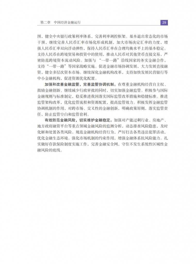 中国人民银行:2015年中国金融稳定报告_038