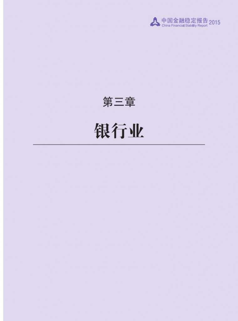 中国人民银行:2015年中国金融稳定报告_040