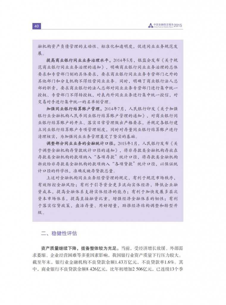 中国人民银行:2015年中国金融稳定报告_049