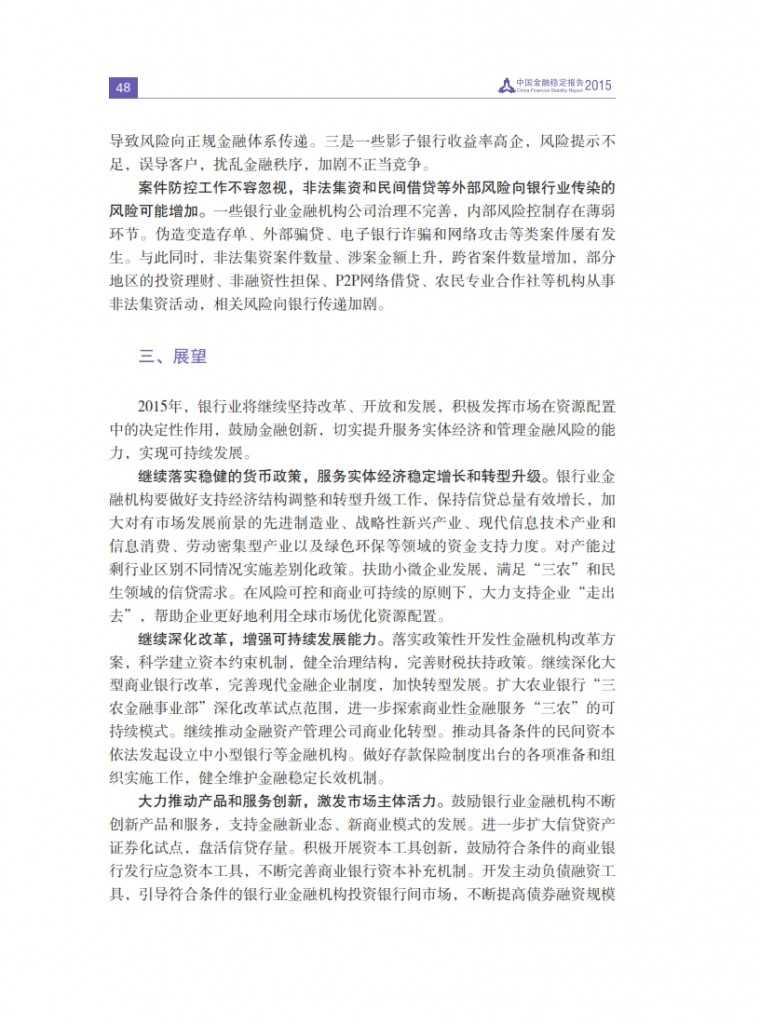 中国人民银行:2015年中国金融稳定报告_057