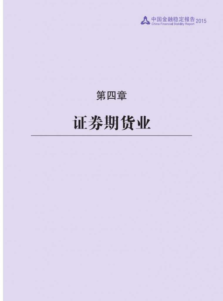 中国人民银行:2015年中国金融稳定报告_060