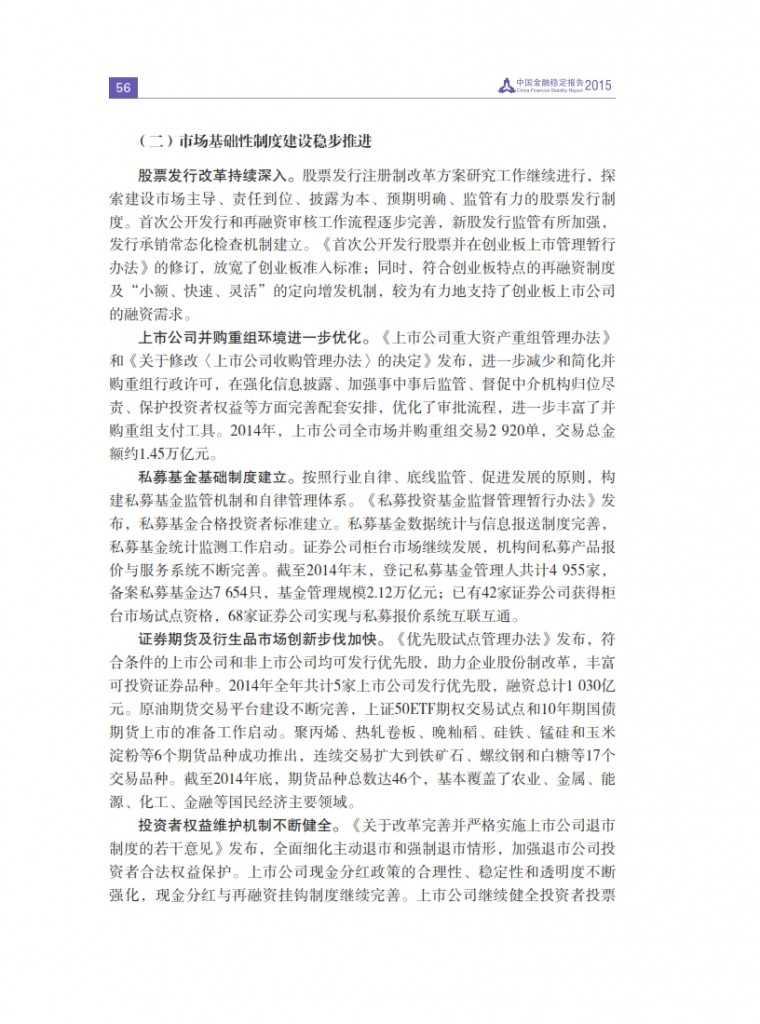 中国人民银行:2015年中国金融稳定报告_065