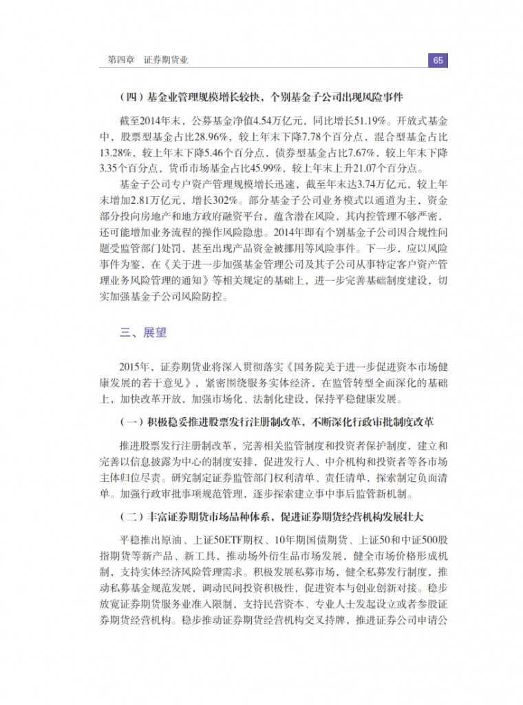 中国人民银行:2015年中国金融稳定报告_074