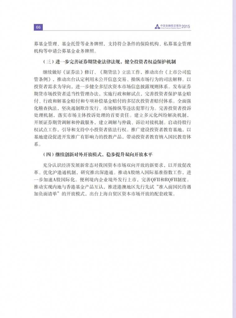 中国人民银行:2015年中国金融稳定报告_075