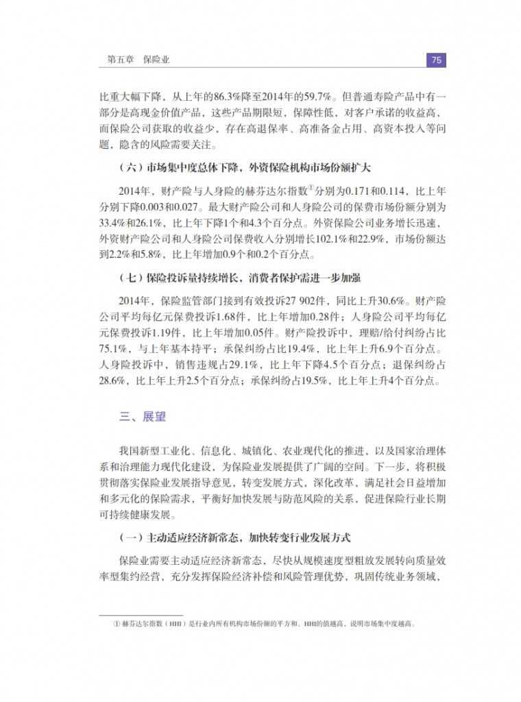 中国人民银行:2015年中国金融稳定报告_084